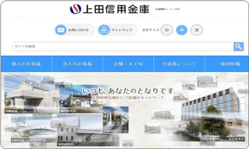 上田信用金庫