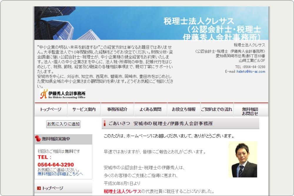 伊藤秀人会計事務所
