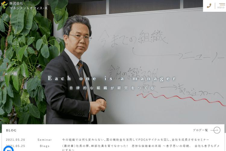 株式会社マネジメントオフィス・K