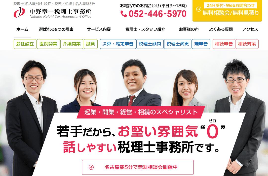 中野幸一税理士事務所