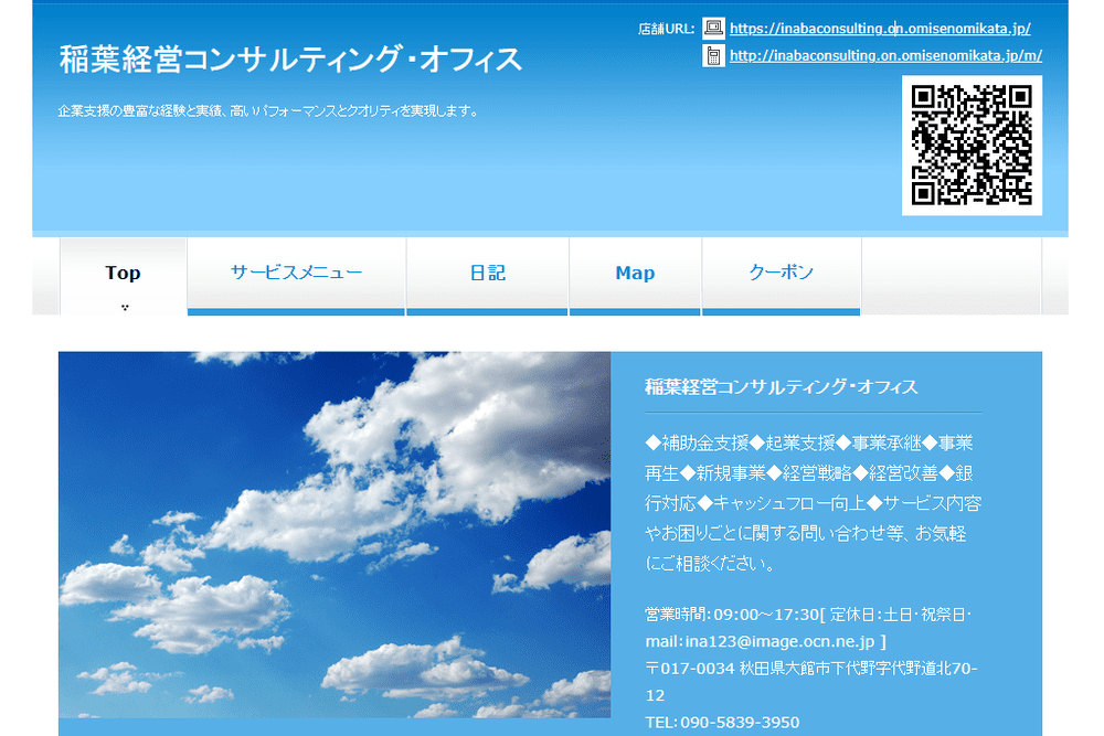 稲葉経営コンサルティング・オフィス