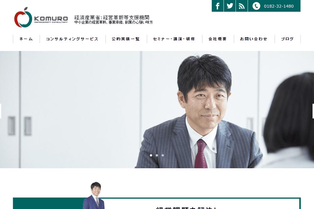 株式会社 小室経営コンサルタント