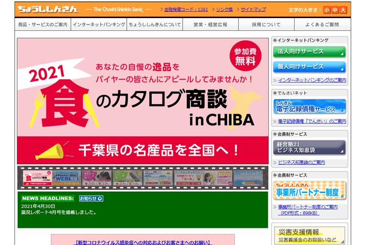 銚子信用金庫