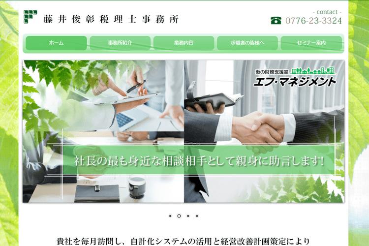藤井俊彰税理士事務所