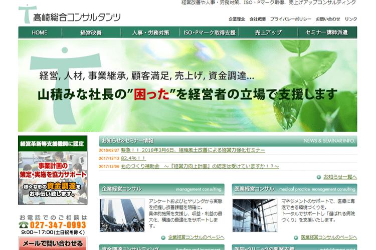株式会社 高崎総合コンサルタンツ