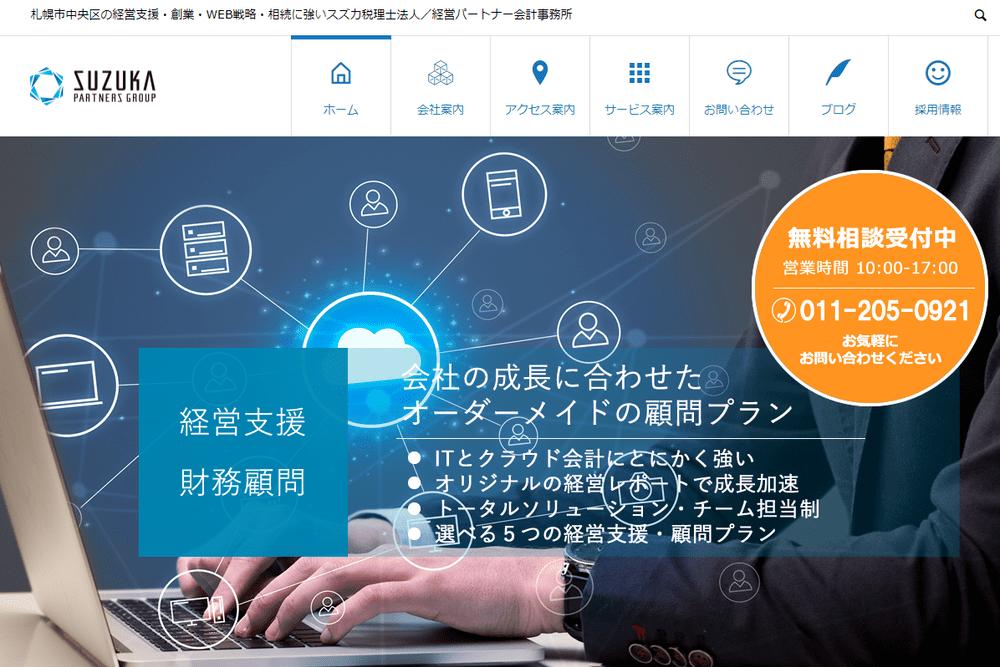 スズカ税理士法人【経営パートナー会計事務所】