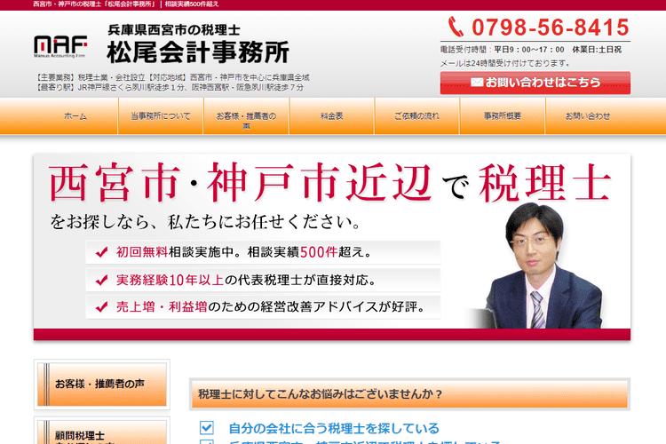 松尾会計事務所