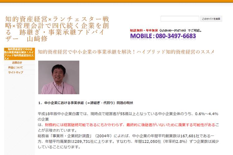 公認会計士・税理士山﨑修事務所