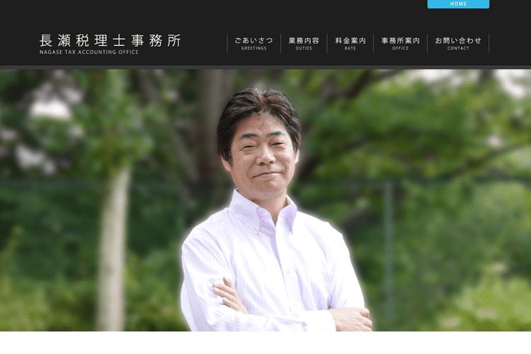 長瀬税理士事務所