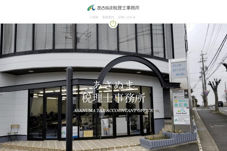 あさぬま税理士事務所