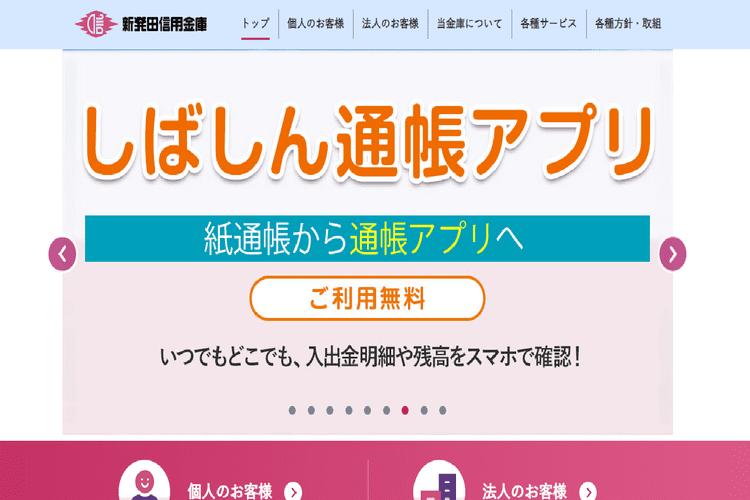 新発田信用金庫
