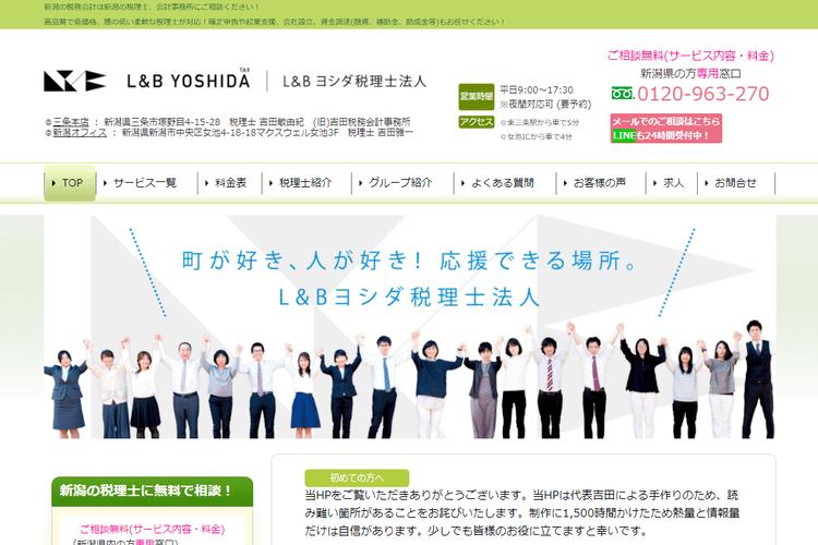 L&Bヨシダ税理士法人