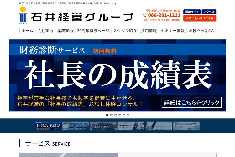 石井経営グループ