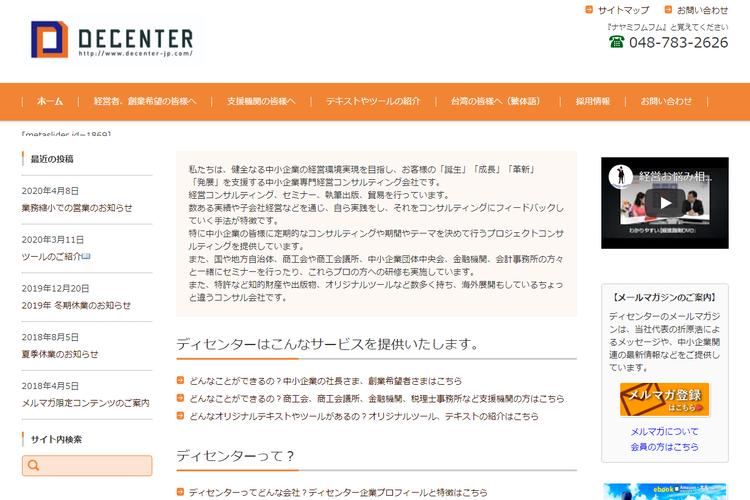 株式会社ディセンター