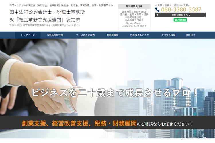 田中法和公認会計士・税理士事務所