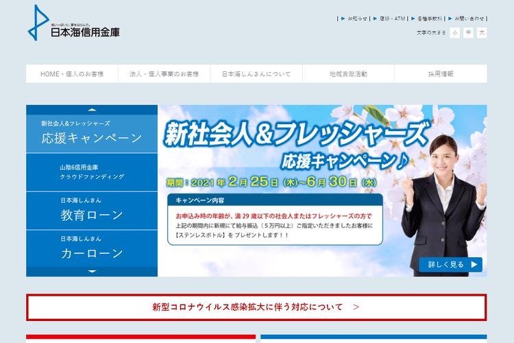 日本海信用金庫