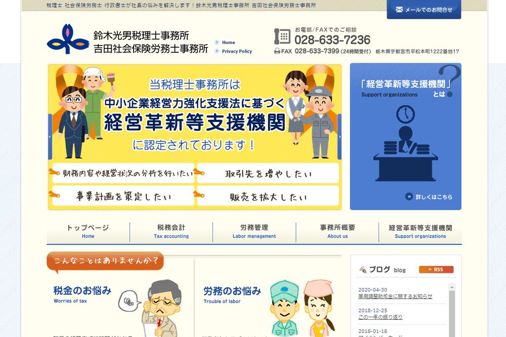 鈴木光男税理士事務所/吉田社会保険労務士事務所