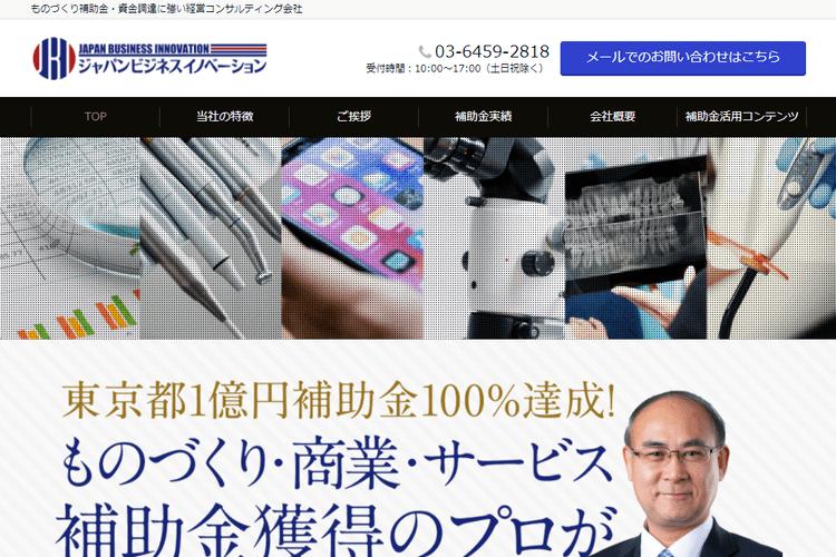 ジャパンビジネスイノベーション株式会社(アダチ中小企業診断士事務所)