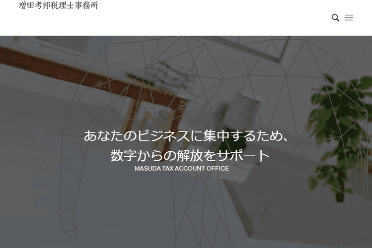 増田考邦税理士事務所