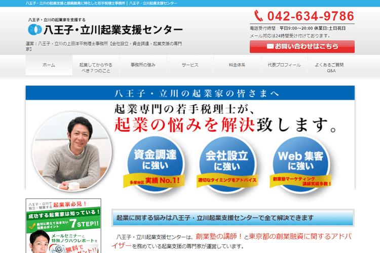 上田洋平税理士事務所