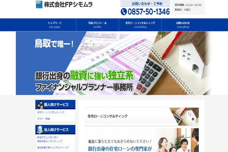株式会社FPシモムラ