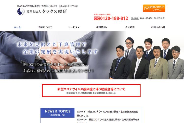 税理士法人タックス総研