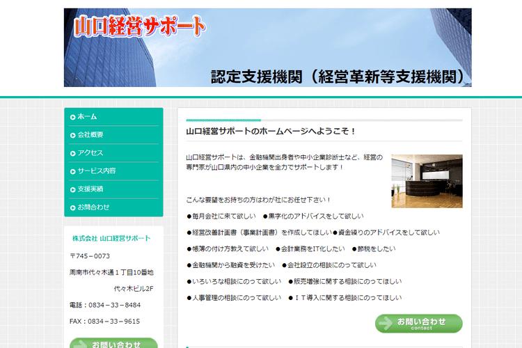 株式会社山口経営サポート