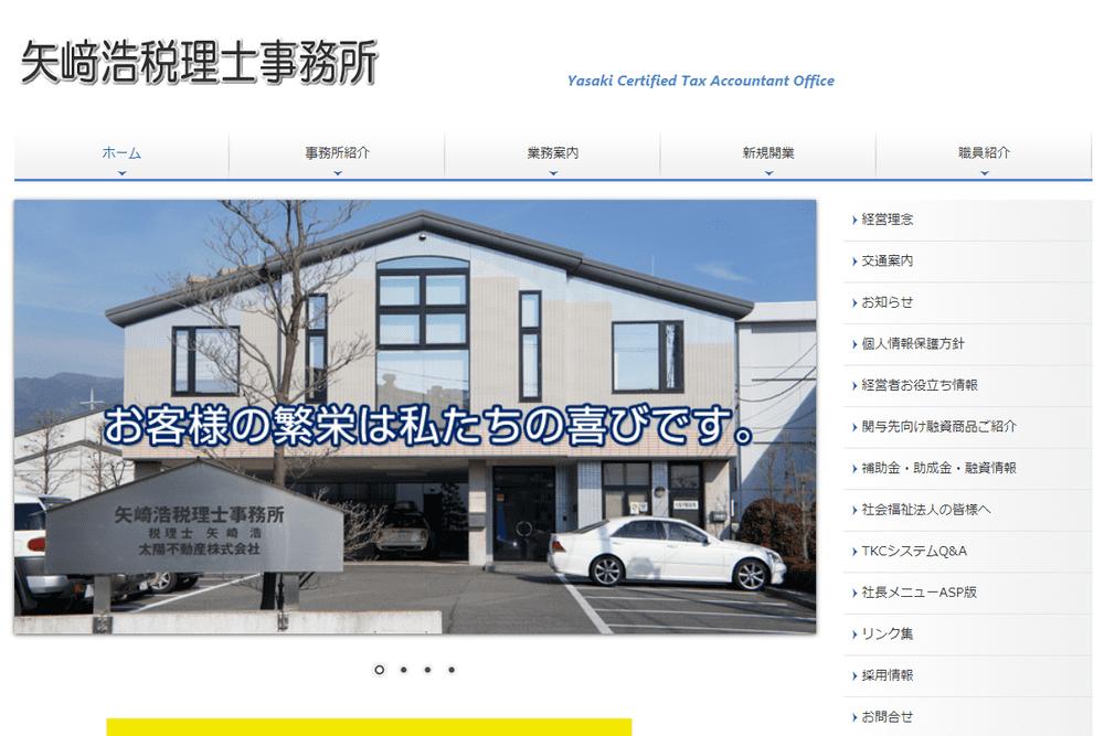 矢崎浩税理士事務所