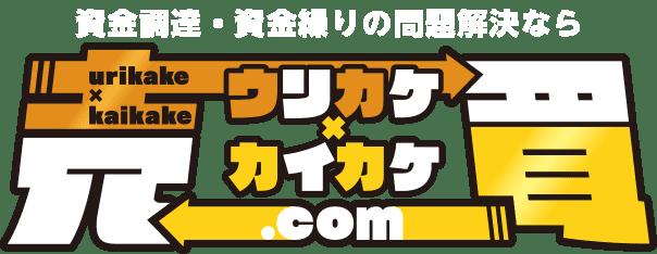 【ウリカケ×カイカケ.com】